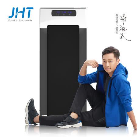 JHT-極創 平板跑步機