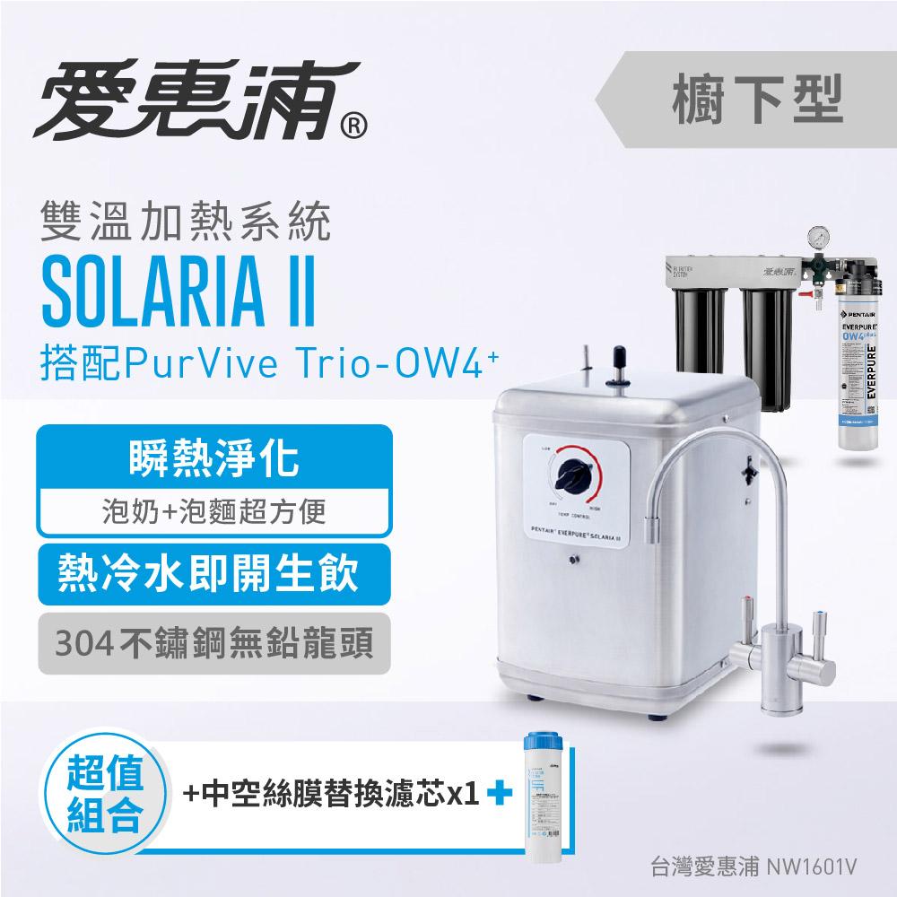 愛惠浦 雙溫加熱系統三道式淨水設備 SOLARIA II+PURVIVE Trio-OW4PLUS+UF-01