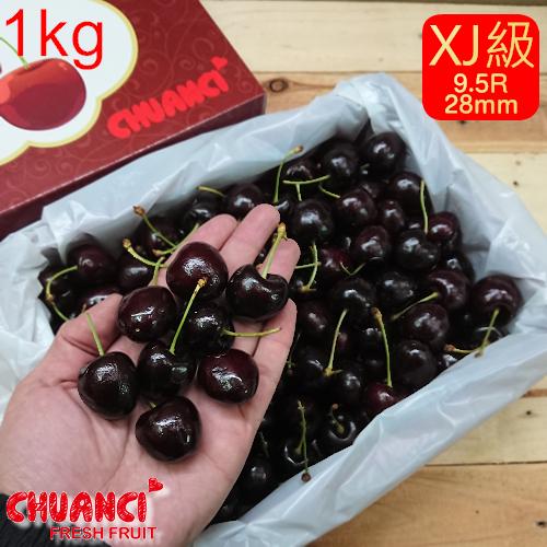 【川琪】智利XJ級櫻桃 (9.5R) 1盒1kg