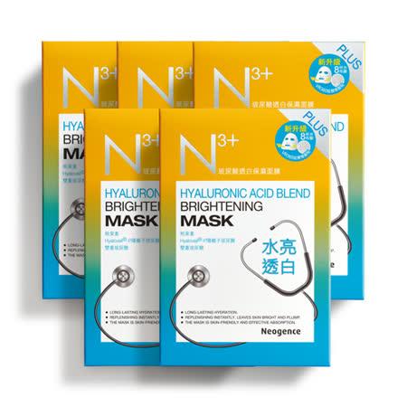霓淨思玻尿酸透白保濕面膜5盒(共40片)