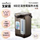 【大家源】4.8L微電腦熱水瓶 TCY-234901