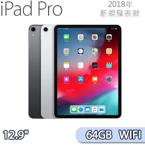 2018新款 Apple iPad Pro 12.9吋 Wi-Fi版 64GB 附贈筆槽保護套&抗刮保護貼