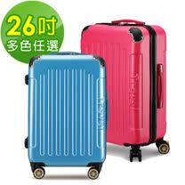 加碼限定【Bogazy】瀲灩星光 26吋磨砂面煞車輪行李箱(多色任選)