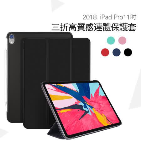 Apple蘋果iPad Pro 11吋2018版高質感三折保護皮套-YU002