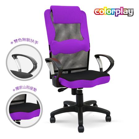 米提雅舒適人體工學 電腦椅/辦公椅(五色)