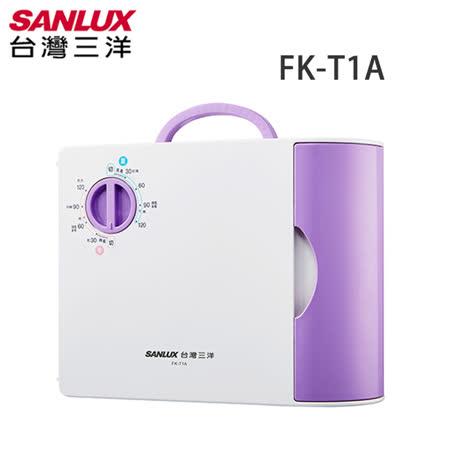 台灣三洋 多功能烘被機FK-T1A