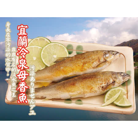 【海撰嚴選】 宜蘭冷泉母香魚350g