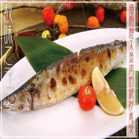 【海撰嚴選】 秋刀魚400g
