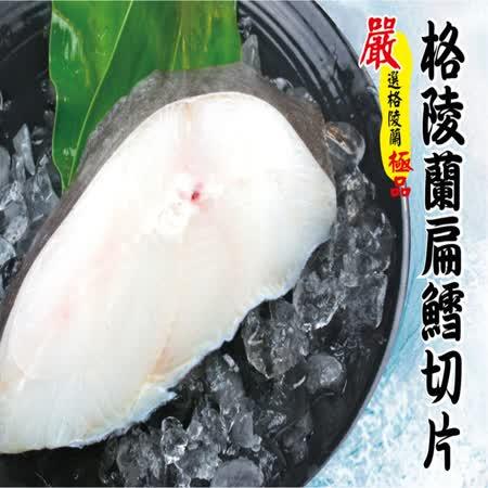 【海撰嚴選】 格陵蘭扁鱈切片(大)400g