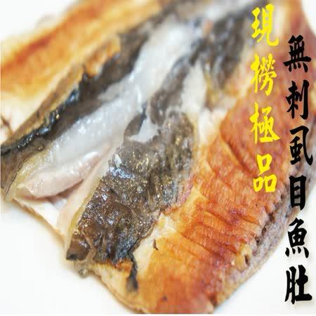 【海撰嚴選】 無刺虱目魚肚360g