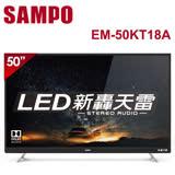 SAMPO聲寶 50型 超質美LED電視 EM-50KT18A (含基本安裝)