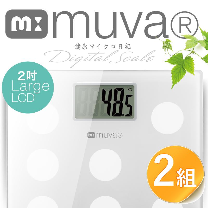 【muva】圓圓樂電子體重計 (典雅白) (2組特惠組)