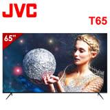 JVC 65型 4K HDR液晶顯示器 T65 (不含視訊盒) ※提貨券登錄由廠商配合時間基本安裝※