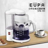 【優柏EUPA】 5人份 美式咖啡機 STK-191