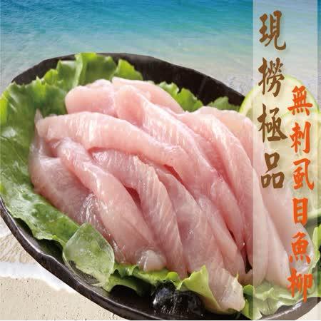【海撰嚴選】 無剌虱目魚柳300g
