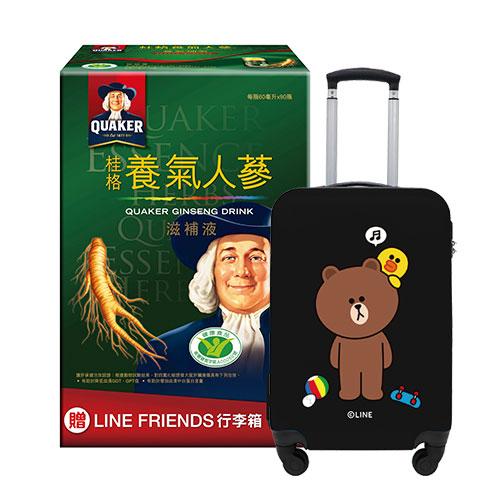 桂格養氣人蔘 90 入+ LINE FRIEND 20 吋行李箱