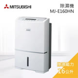   MITSUBISHI   三菱 16L日本製大容量強力型除濕機 MJ-E160HN