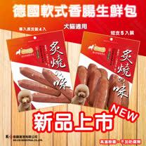 KNEIS凱尼斯炙燒の味系列 德國軟式香腸 單入長支4支裝*3包/短支5入裝*3包 犬貓皆可食用的生鮮零食