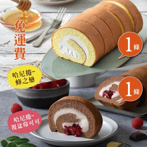 【糖村SUGAR & SPICE】『2條 含運費』哈尼捲-經典蜂之戀x1條+哈尼捲-覆盆莓可可x1條