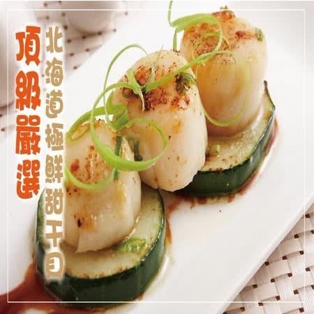【海撰嚴選】 日本頂級干貝300g(生食級)