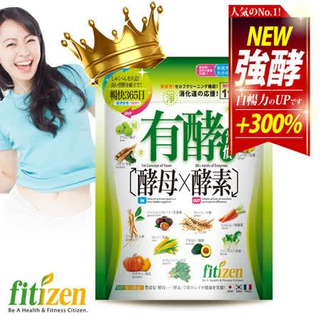 Fitizen  有酵習慣117粒/包