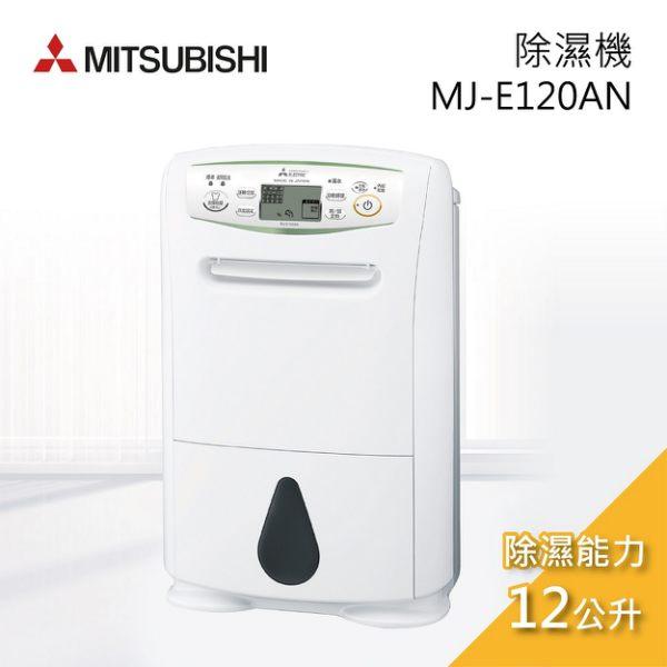 『MITSUBISHI』 ☆ 三菱 日本製12公升清淨乾衣除溼機 MJ-E120AN