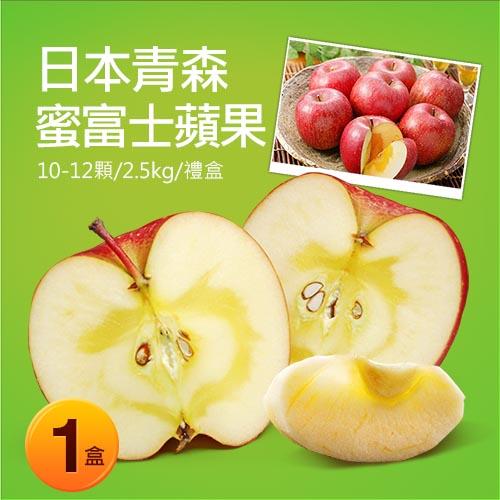 【築地一番鮮】日本青森蜜富士蘋果1盒(10-12顆/2.5kg/禮盒)免運組