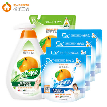 橘子工坊 大掃除洗衣洗碗超值組
