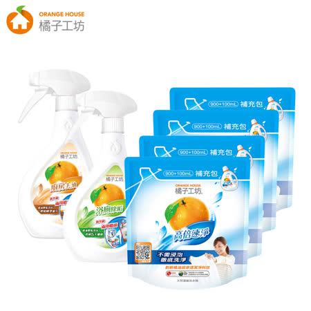 橘子工坊 大掃除洗衣家用超值組