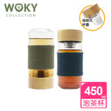 【WOKY 沃廚】北歐風磁力吸式耐熱濾茶/咖啡玻璃杯450ML(2色可選)