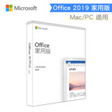 Microsoft Office 2019 中文 家用版盒裝 Mac/PC皆適用