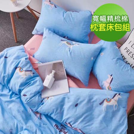 eyah-40支精梳棉 雙人床包枕套三件組