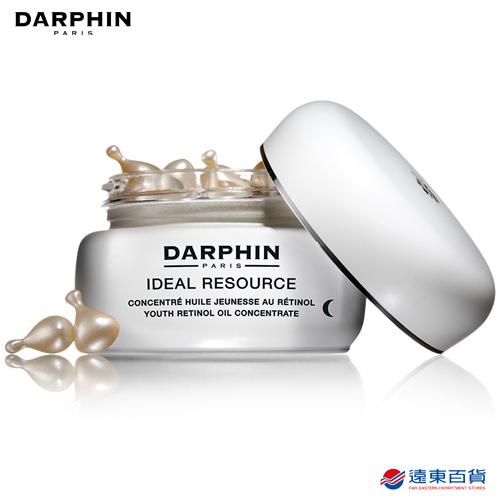【官方直營】DARPHIN 朵法 維他命A精露膠囊60顆