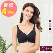 【Olivia】無鋼圈3D立體輕量花漾無痕羽棉杯內衣(4件組)