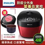 【飛利浦 Philips】雙重溫控萬用鍋(HD2143)-