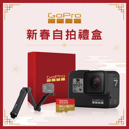 GoPro HERO7 Black新春自拍禮盒