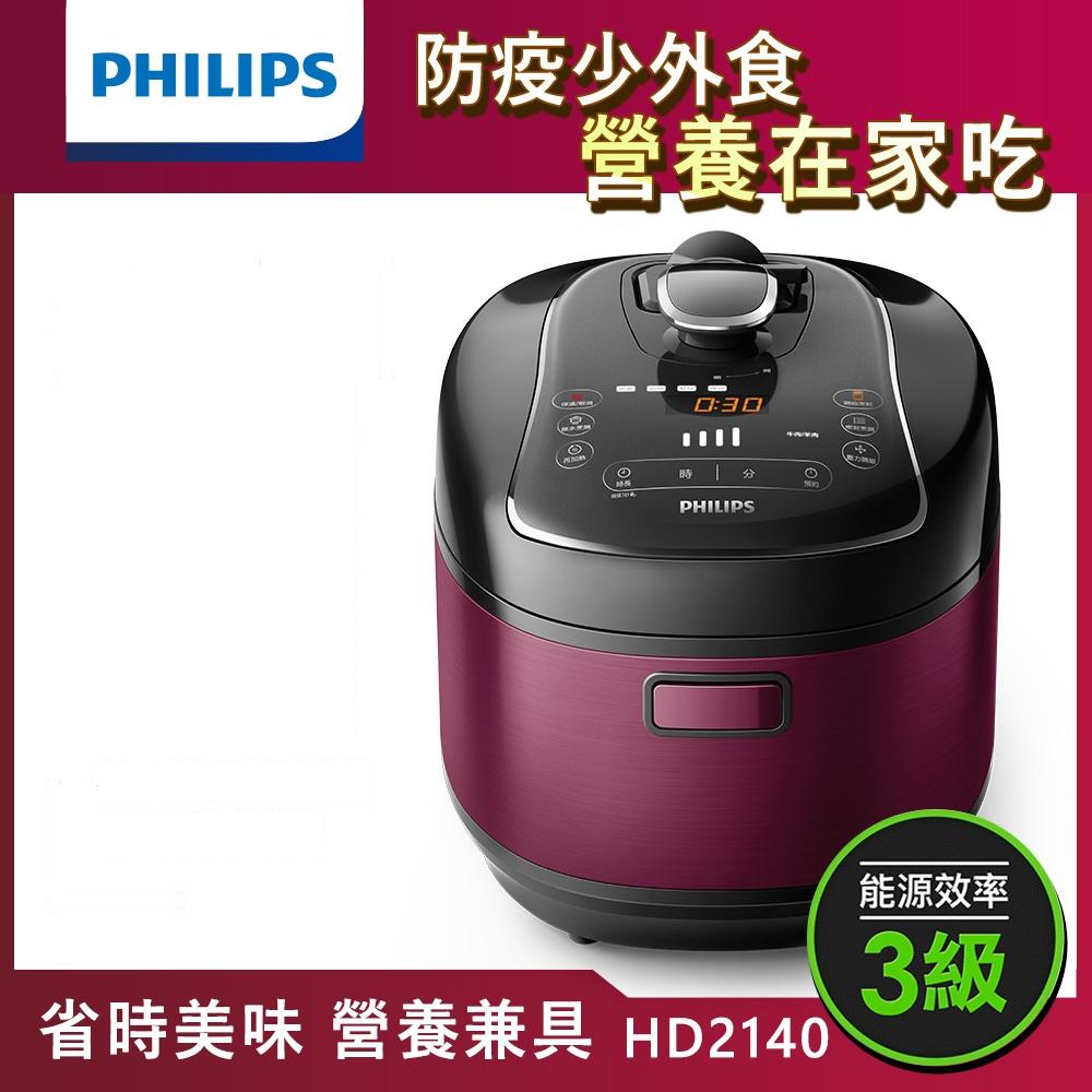 【飛利浦 PHILIPS】智慧萬用電子鍋(HD2140/51)-送不鏽鋼內鍋(HD2777)