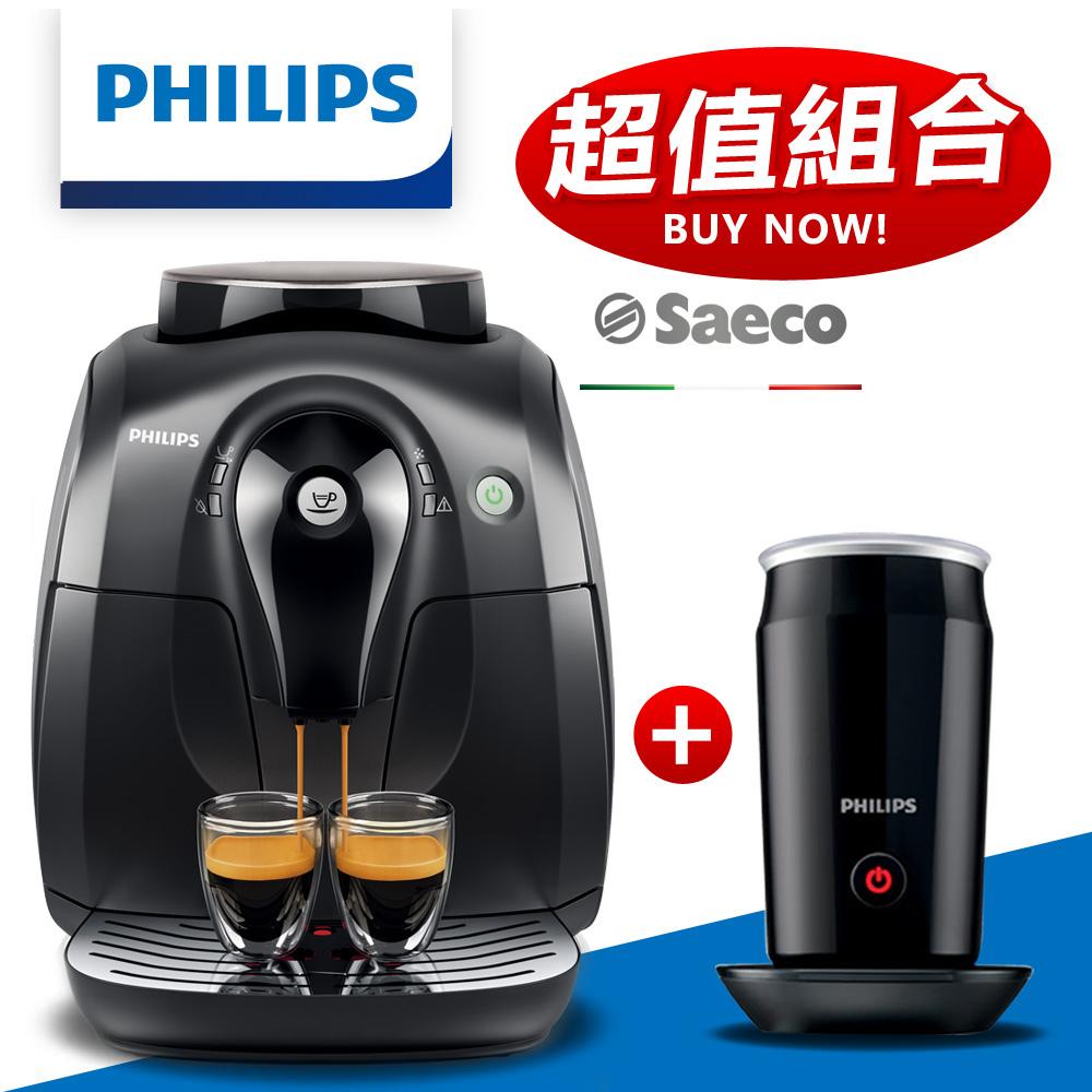 超值組【飛利浦 PHILIPS】全自動義式咖啡機+冷熱奶泡機
