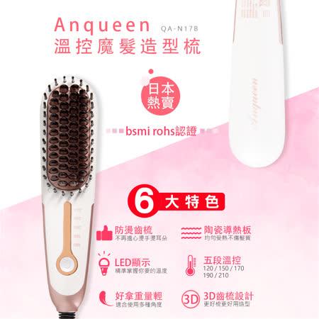 Anqueen溫控魔髮帶線造型梳 QA-N17B