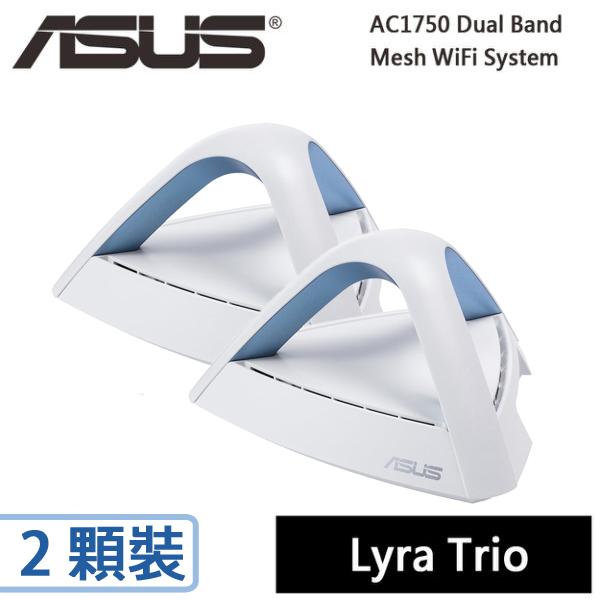 ASUS 華碩 Lyra Trio AC1750 雙頻 Wi-Fi 網狀網絡 多路由系統 ( 2台一組 )