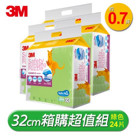 3M 兒童安全防撞地墊32cm箱購超值組 (綠色x24片/約0.7坪)
