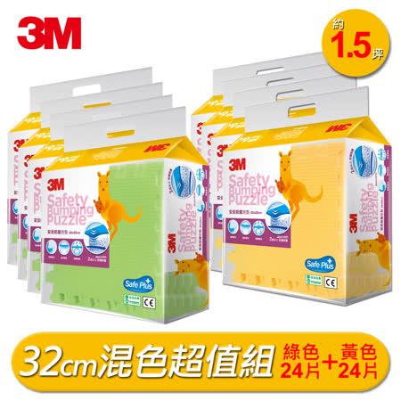 3M 兒童安全防撞地墊32cm混色超值組 (黃x24片+綠x24片/約1.5坪)