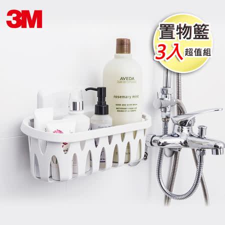3M 無痕收納 浴室防水置物籃3入