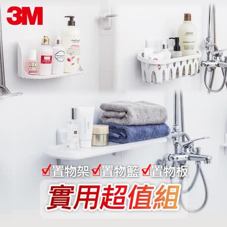 3M 無痕浴室收納 置物架+置物籃+置物板