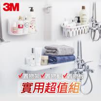 3M-置物架+<br/>置物籃+置物板