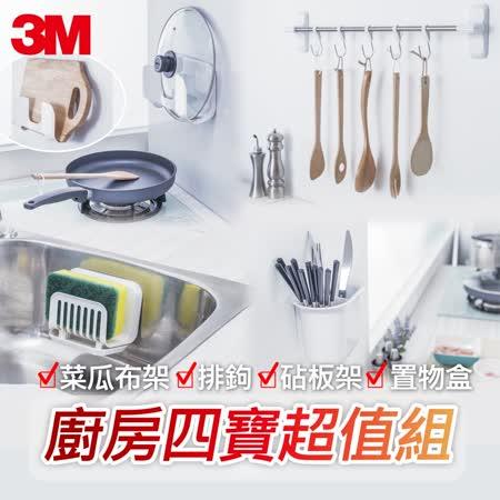 3M 無痕收納 廚房四寶超值組