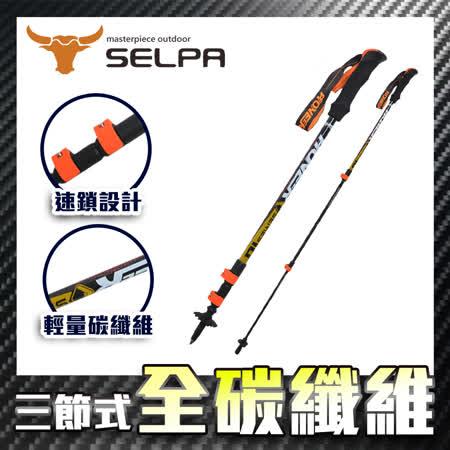 【韓國SELPA】(三色任選) 開拓者碳纖登山杖
