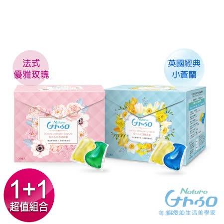 萊悠諾 Naturo 酵素香水洗衣膠囊2入
