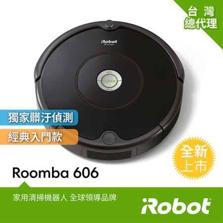 iRobot Roomba  606掃地機器人