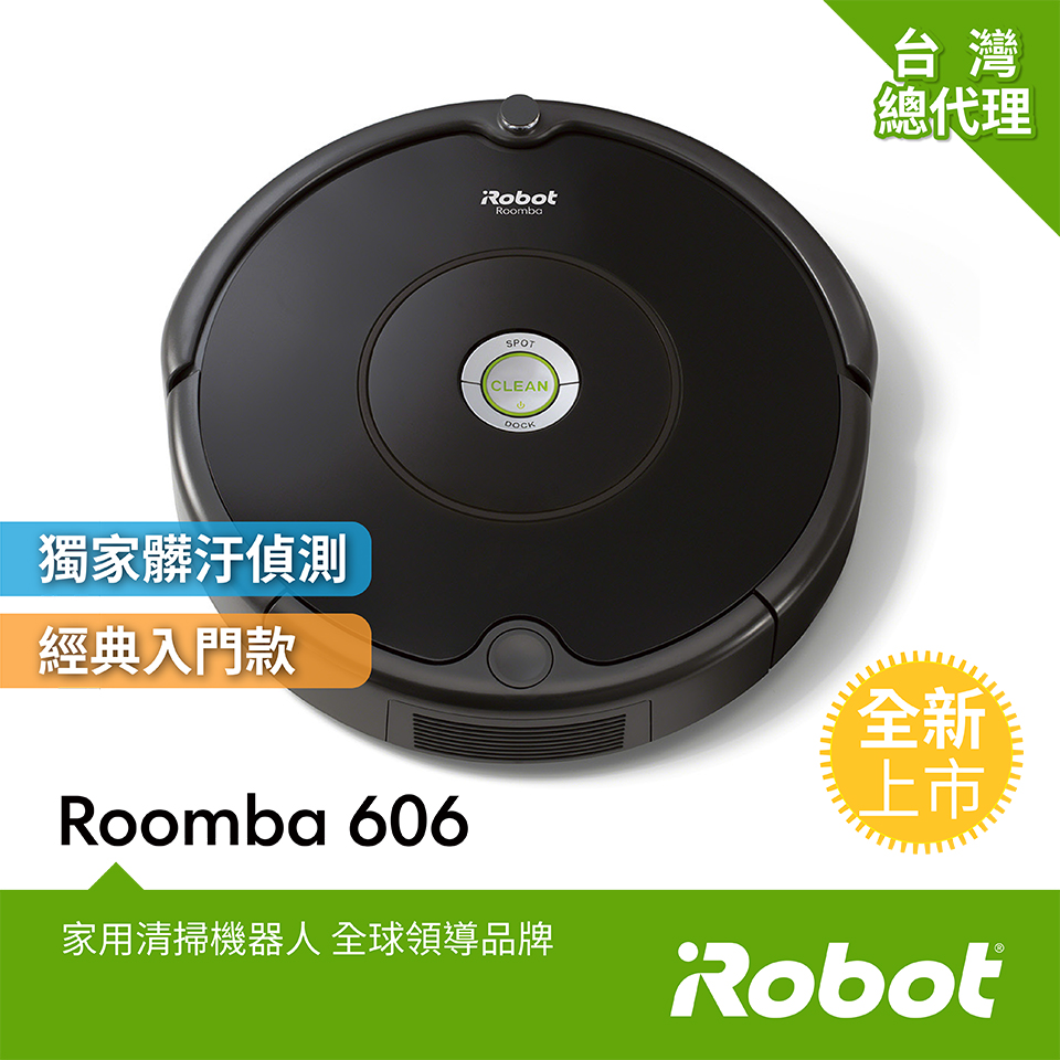 美國iRobot Roomba 606掃地機器人 總代理保固1+1年